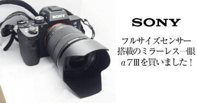 SONY α7Ⅲ