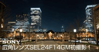 SEL24F14GM