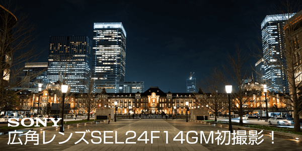ソニー広角レンズSEL24F14GM 初めてのGMレンズレビュー