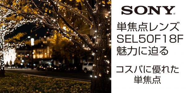 ソニー単焦点レンズSEL50F18Fのレビューと作例集