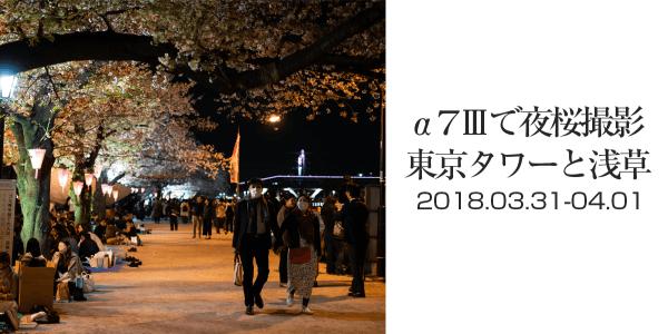 α7Ⅲで夜桜撮影 第2弾 東京タワーと浅草「浅草寺