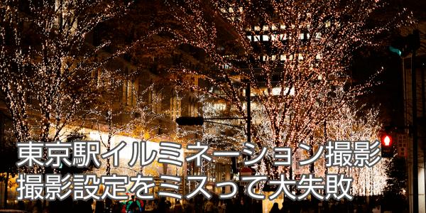 ソニーα7Ⅲで東京駅イルミネーションを撮影したら大失敗