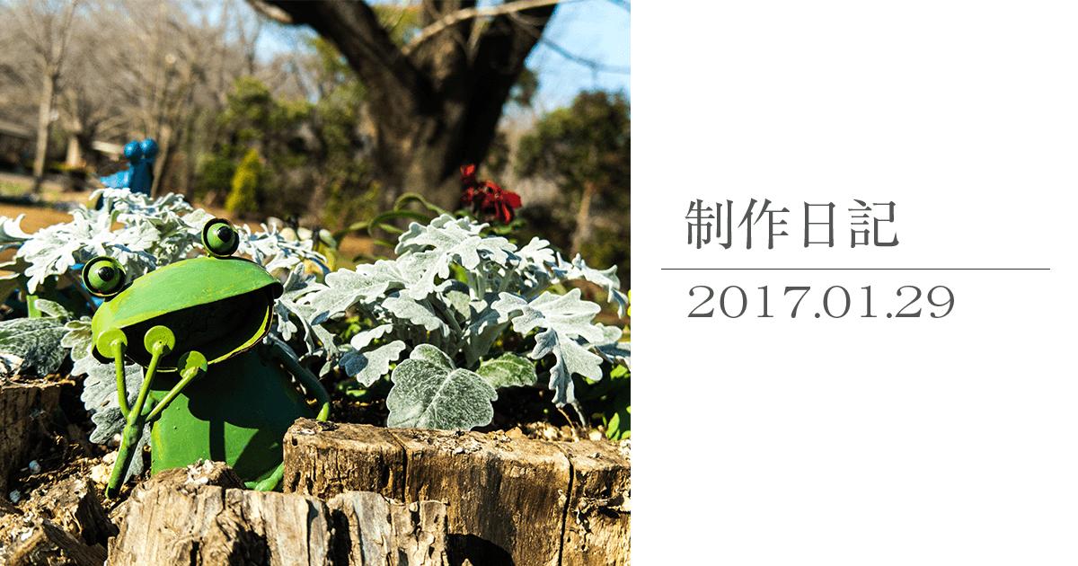 制作日記 漢字クイズにコンテンツ追加