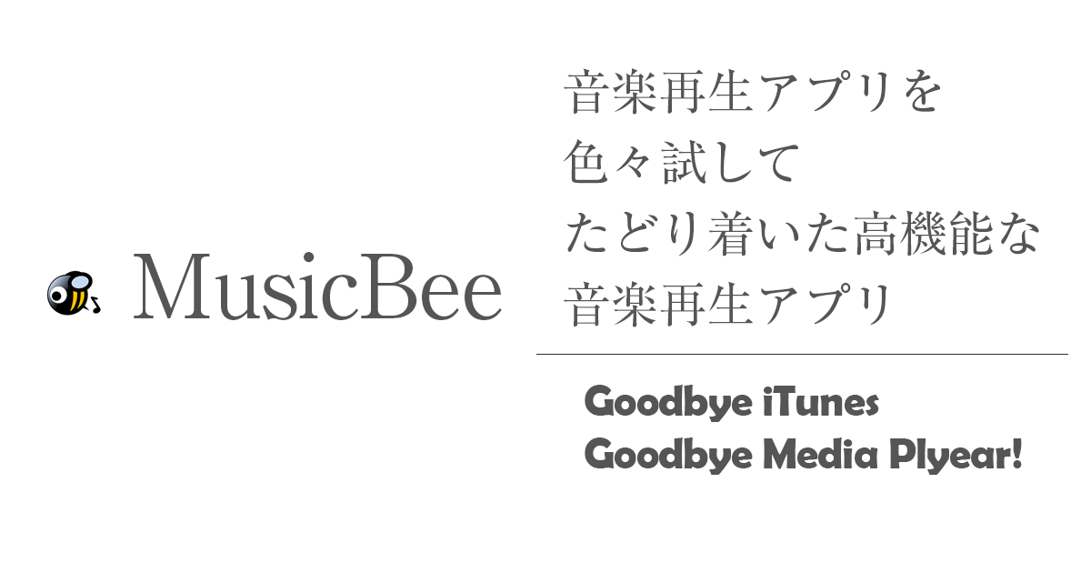 PC用の音楽再生アプリはWASAPI対応のMusicBeeで!
