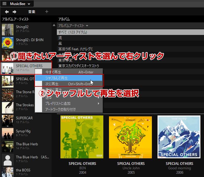 PC用の音楽再生アプリはWASAPI対応のMusicBeeで! Start Point