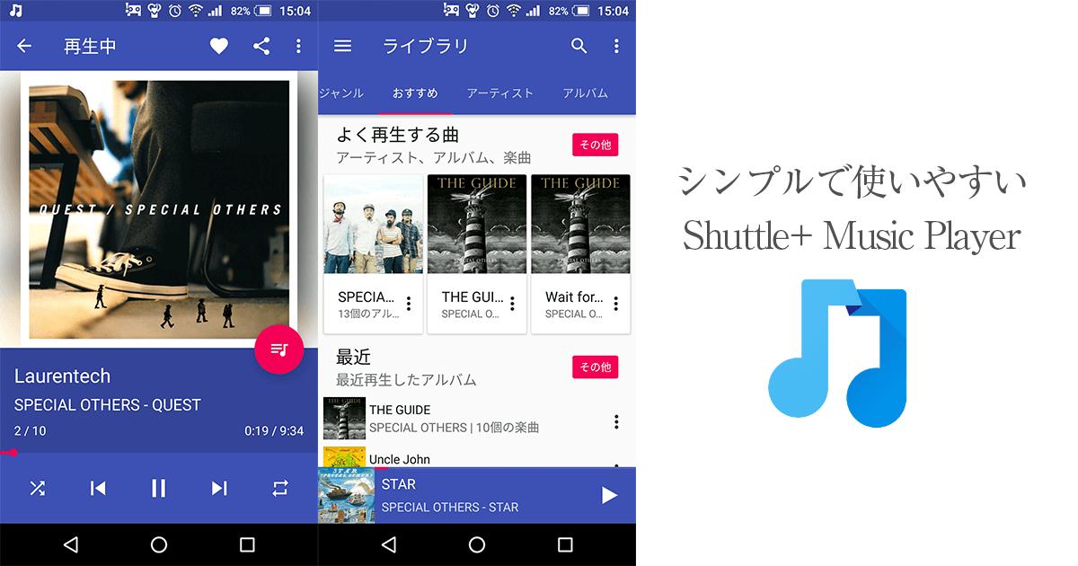 Androidユーザー必見!音楽はこれで聞こう Shuttle+