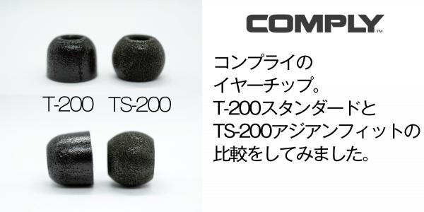 コンプライのイヤーチップ T-200とTS-200の比較レビュー