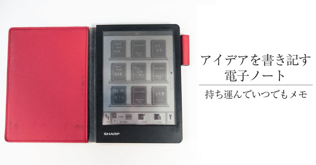 アイデアを持ち歩いて常にメモするのに最適なシャープ製電子ノート