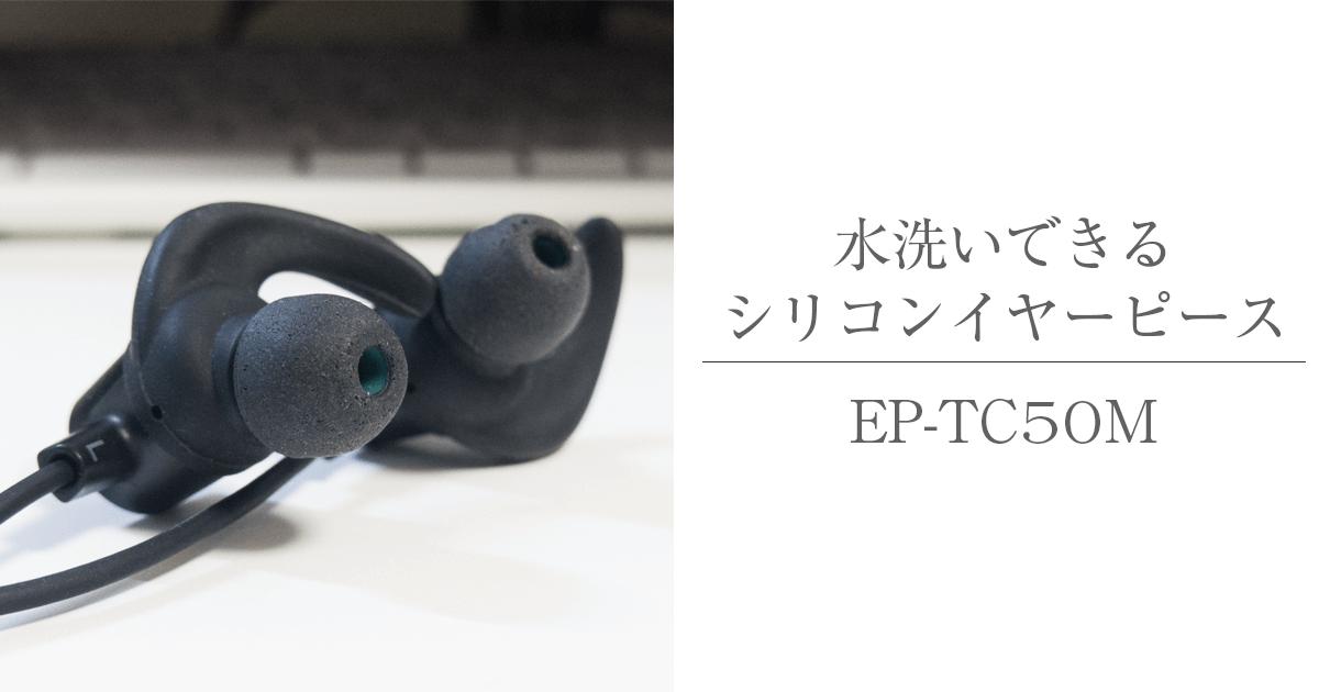 水洗いできるトリプルコンフォートイヤーピース ソニー EP-TC50Mのレビュー