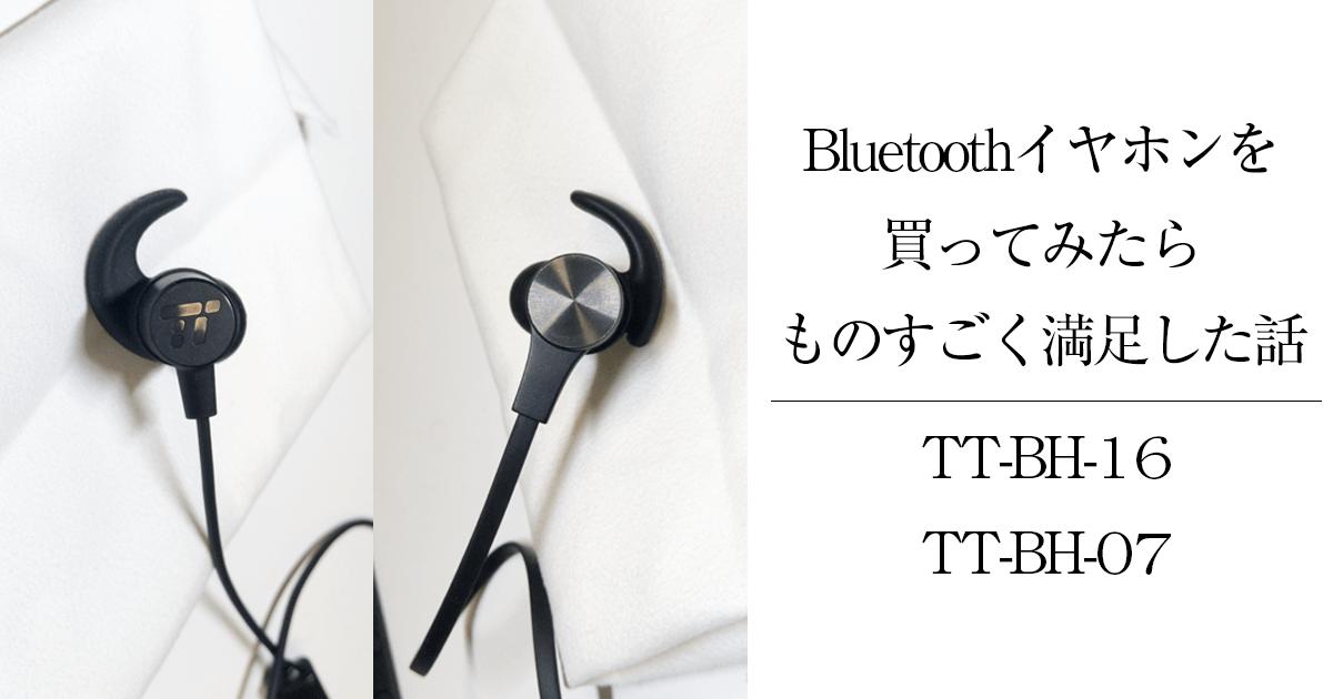 BluetoothイヤホンTT-BH-16とTT-BH-07の比較レビュー!