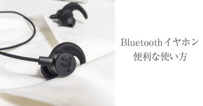 Bluetoothイヤホンの使い方