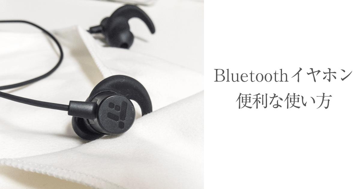 Bluetoothイヤホンのペアリング方法とリダイヤル防止策