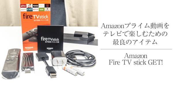Amazon Fire TV Stick NEWモデル 感想&レビュー