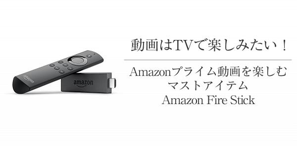新型Amazon Fire Stickを1か月使った感想と視聴制限