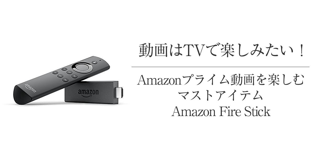 Amazon動画をみんなで楽しむ!レンタルビデオがいらなくなった話