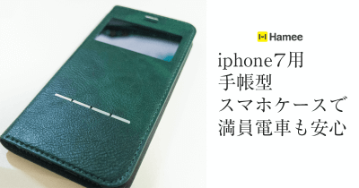 iPhone7専用ケース