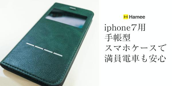 【写真付きレビュー】HameeオリジナルiPhone7専用ケース