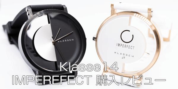 Klasse14の腕時計 IMPERFECTを2色購入レビュー