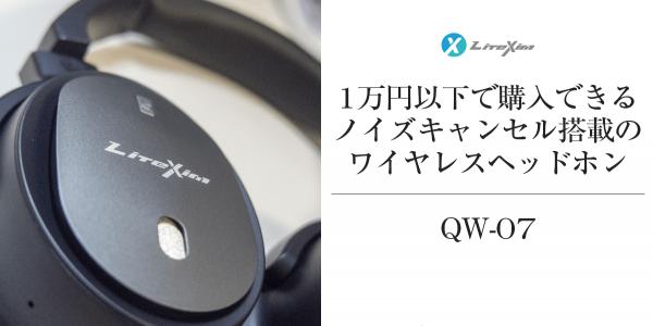 1万円以下で買えるノイズキャンセル搭載ヘッドホン QW-07