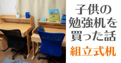 組み立て式勉強机