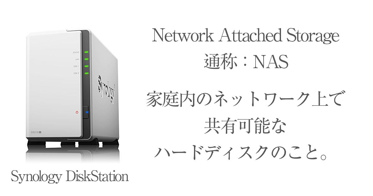 NAS ネットワークハードディスクの使い方と商品紹介DS-215J