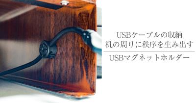 USBマグネットホルダー