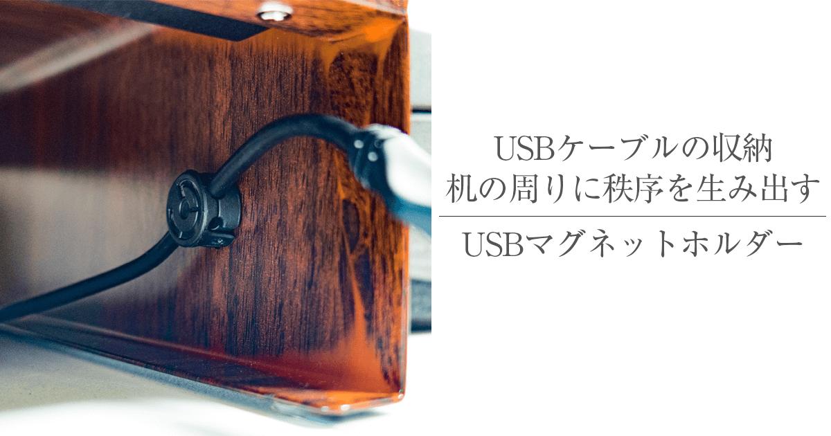 USBマグネットホルダーでUSBケーブルを綺麗にまとめる