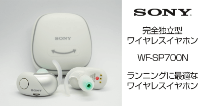 WF-SP700N