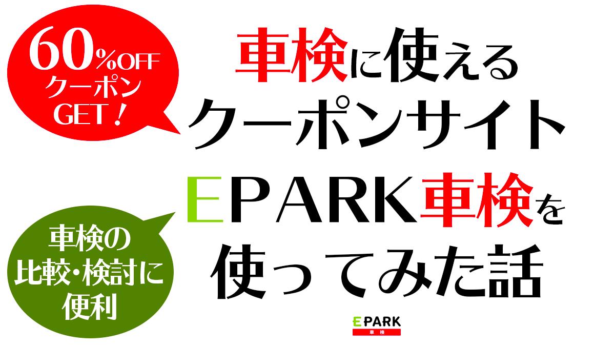 車検をWEBから申し込むだけで16000円節約する方法 Eパーク車検体験談