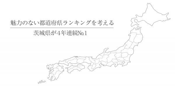 魅力のない県4年連続1位を獲った茨城県の良いところ