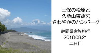 静岡旅行二日目