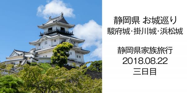 静岡県家族旅行三日目 駿府城・掛川城・浜松城と可睡斎風鈴祭り