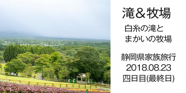 静岡県家族旅行4日目 まかいの牧場と白糸の滝・音止めの滝を観光