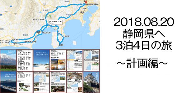 2018年の夏の家族旅行は静岡県3泊4日の旅 その計画について