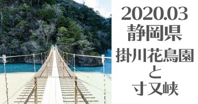 掛川花鳥園と寸又峡