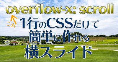 CSSで作る横スライド