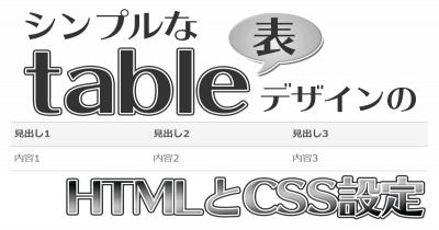 tableデザイン