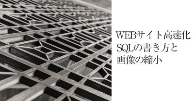 WEB表示高速化