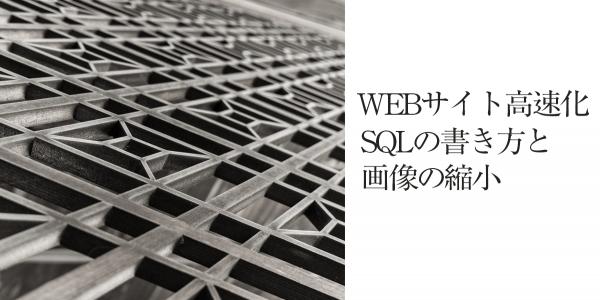WEB高速化のためのPHP&MySQL改善とサーバーのプランアップ