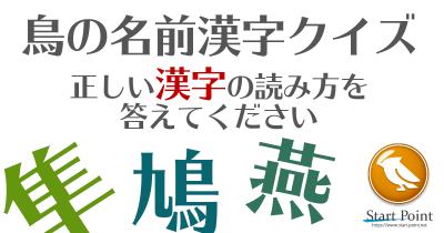 鳥の名前漢字クイズ