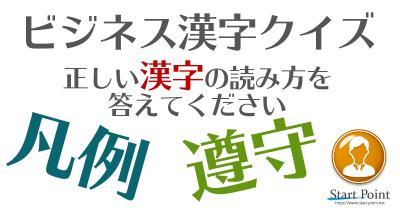 ビジネス難読漢字