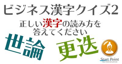 ビジネス難読漢字2