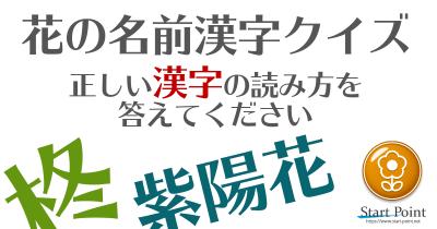 花の名前 難読漢字クイズ