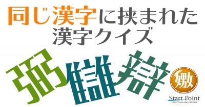 同じ漢字に挟まれた漢字クイズ