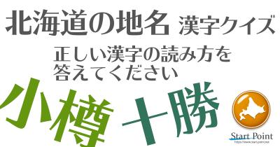 北海道の地名