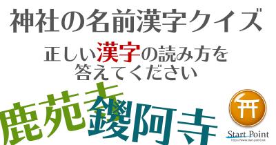 神社・お寺漢字クイズ