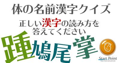 体の名前 難読漢字クイズ