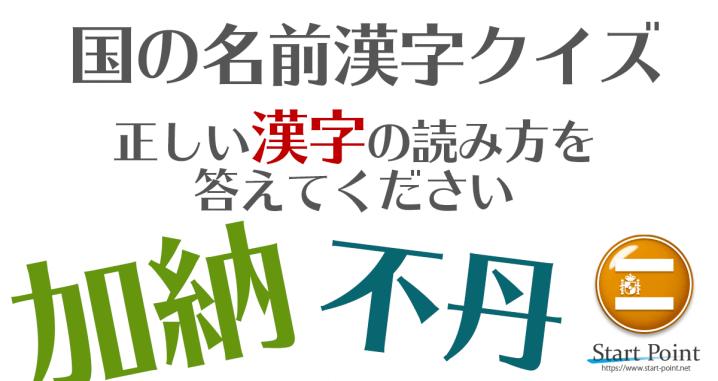 国名漢字クイズ 難読漢字クイズ Start Point