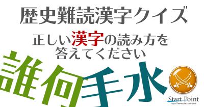 歴史 難読漢字クイズ