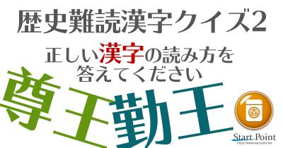 歴史難読漢字クイズ2